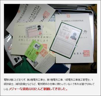gohkaku-denken3.jpg